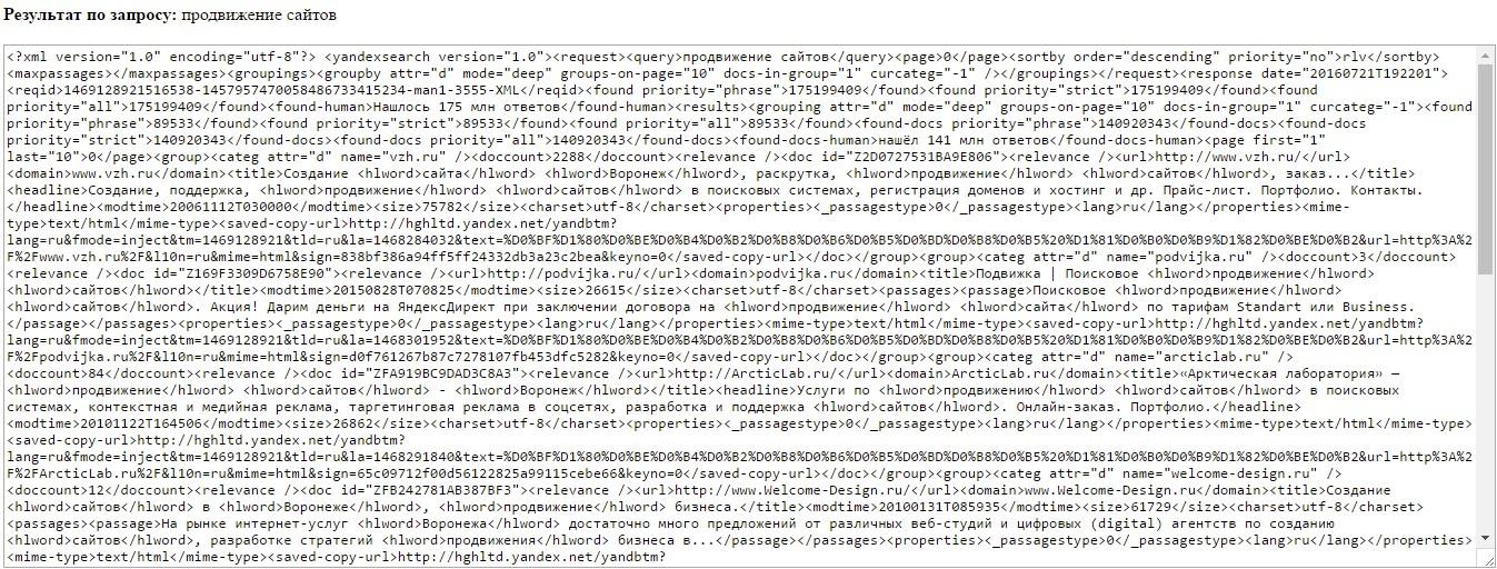 готовый XML-файл